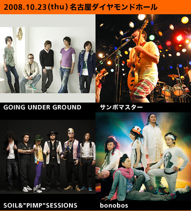 2008.10.23(thu) 名古屋ダイヤモンドホール